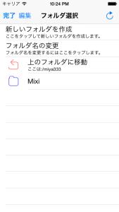 iOSシミュレータのスクリーンショット 2014.03.30 22.24.59