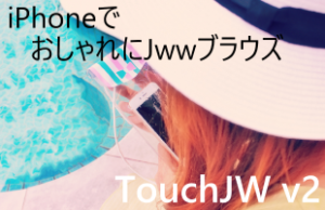 touchjw_v2_title
